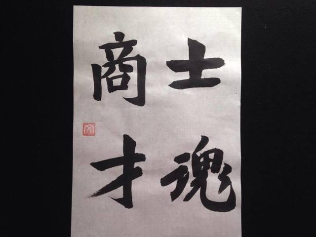 月めくり 禅の教え 〜士魂商才〜