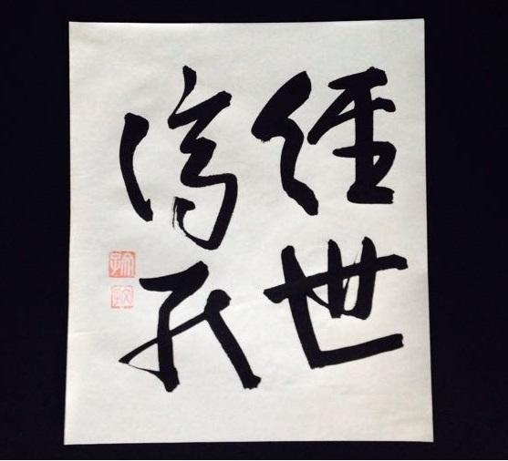 月めくり 禅の教え 〜経世済民〜(けいせいさいみん)