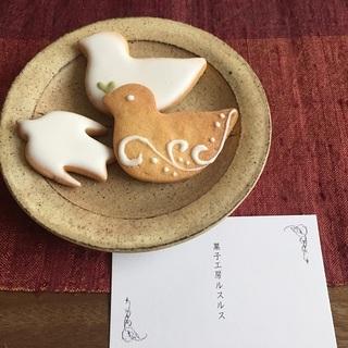 菓子工房ルスルスさんのクッキー(FOOD REPORT)