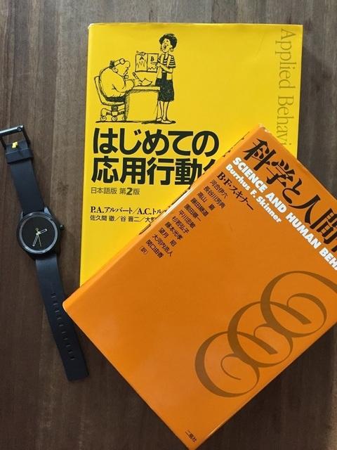 大学院生活 〜はじめての応用行動分析〜