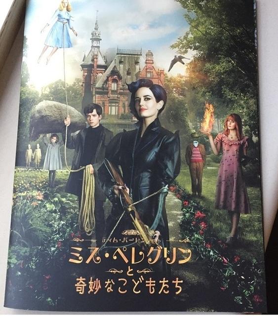 【映画レビュー】ミス・ペレグリンと奇妙な子どもたち