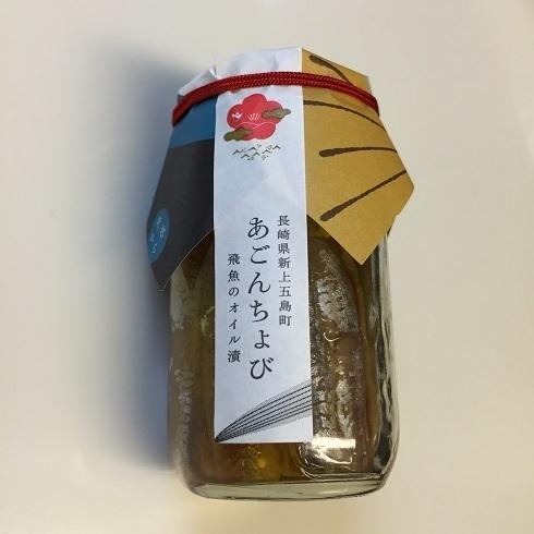 五島の「あごんちょび」(editor's choice)