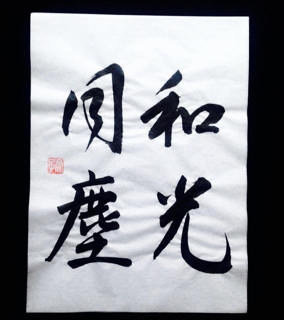 月めくり 禅の教え 〜和光同塵〜