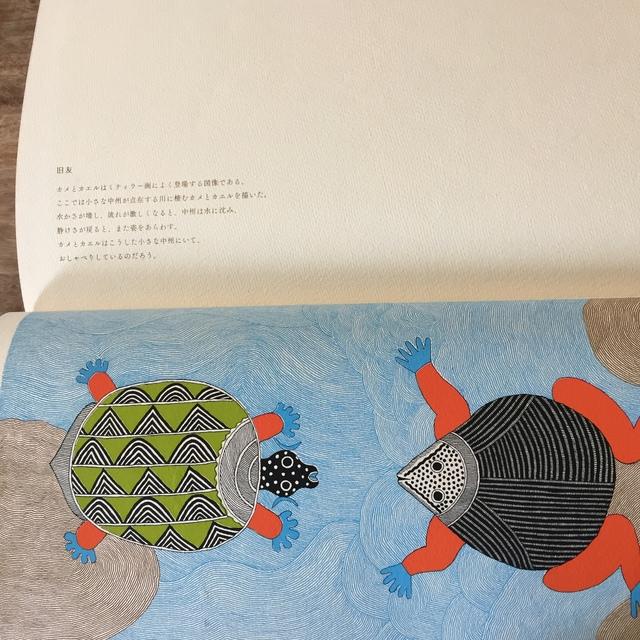 南インドの手作り絵本 〜タラブックス〜